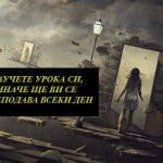 Историята ви ще се повтаря, докато ВИЕ не я спрете!