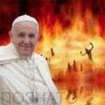 Папа Франциск: Ад не съществува, има изчезване на грешните души!