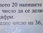 Задача по математика за 5-ти клас! Можете ли да я решите???